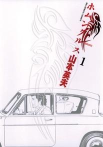 漫画『ホムンクルス』の結末が怖すぎる!あらすじ、面白さをネタバレ解説!画像