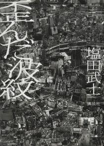 塩田武士『歪んだ波紋』の面白さを全編ネタバレ!NHKでドラマ化の原作小説画像