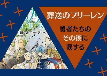 『葬送のフリーレン』冒険ファンタジーをネタバレ!寿命差がテーマの漫画は旅の終わりから始まる画像