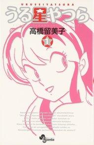 可愛い宇宙人が登場するおすすめ恋愛漫画ランキングベスト5!画像