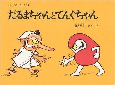 「だるまちゃん」シリーズは名作!おすすめの絵本5選画像