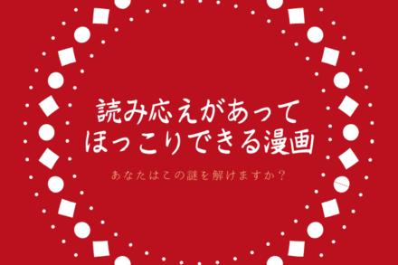 おすすめラブコメ&ミステリー漫画5選!謎に恋にキュンキュンしたい方必見!画像