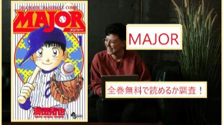 【MAJOR(メジャー)】全巻無料で読めるか調査!漫画を安全に一気読み画像