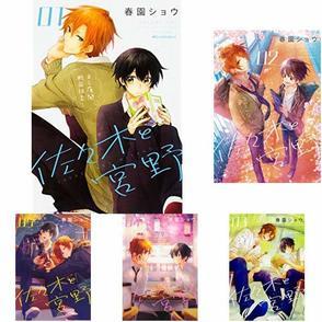 『佐々木と宮野』5巻までのほっこりな日常をネタバレ!無料で読めるゆるBL画像