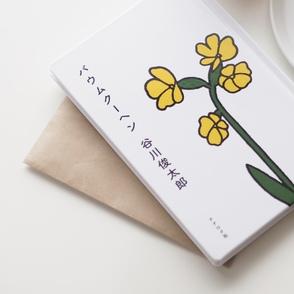 「おうちカフェ」でインスタ映え!大人の心を掴む谷川俊太郎の詩集を紹介!画像