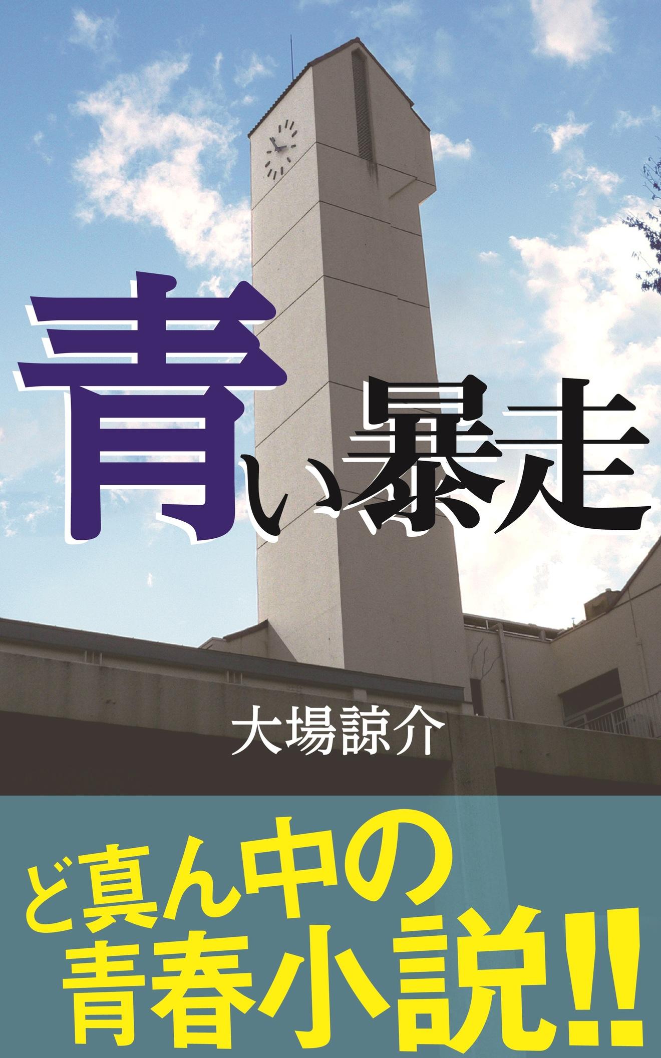 【連載小説】「青い暴走」シリーズ「優しい音」第2話【毎週土曜更新】