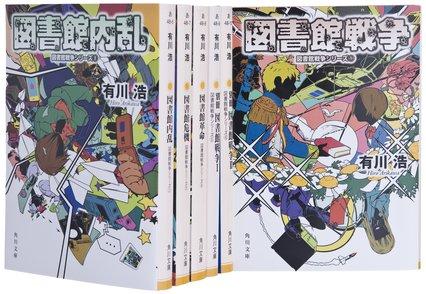 小説「図書館戦争」シリーズの魅力を全巻ネタバレ紹介!画像