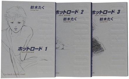 紡木たくのおすすめ漫画ランキングベスト5!『ホットロード』の作者画像