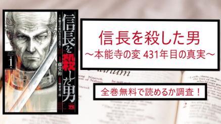 【信長を殺した男】全巻無料(8巻:最終巻)で読める?漫画バンクの代わりに画像