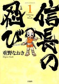『NARUTO』以外のおすすめ忍者漫画ランキングベスト6!画像