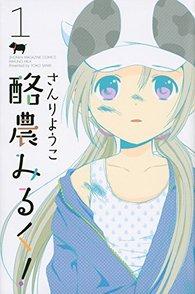 『酪農みるく』全2巻の見所ネタバレ紹介!百合×繁殖系漫画が面白い!?