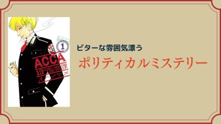 漫画『ACCA13区監察課』が無料!最終巻までの伏線、見所ネタバレ紹介!画像