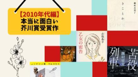 本当に面白い芥川賞受賞作品おすすめ5選!【2010年代編】画像