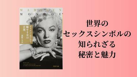 マリリンモンローはなぜ人気なのか。名言や代表作の演技力から解説!関連本も画像