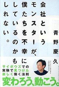 サイボウズ・青野社長は、なぜ会社を「モンスター」と表現したのか?画像