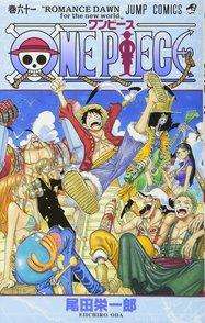 漫画「ワンピース」武装色の覇気を使えるキャラクター一覧