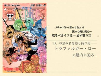 「ワンピース」ローの魅力11選!ワノ国ではどう動く⁉︎【ネタバレ注意】画像