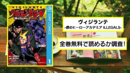 【ヴィジランテ】全巻無料で読めるか調査!アプリや漫画バンクでは?画像