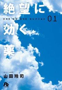 山田玲司おすすめ漫画ランキングベスト5!死にたくなったら『絶薬』を読め!画像