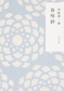 究極のマゾ小説!谷崎潤一郎『春琴抄』はどこがすごいの?画像