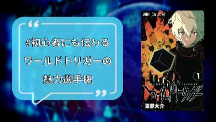 漫画『ワールドトリガー』最新刊まで紹介!アニメ2ndシーズンも放送決定!画像