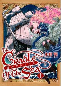 『海のクレイドル』の見所を全巻ネタバレ紹介!本格海洋ロマンを読んでみよう!画像
