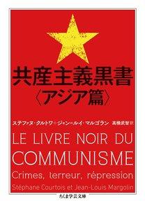 理想が狂気に転化し生み出した惨劇 『共産主義黒書 アジア篇』 新刊紹介画像