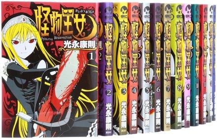 『怪物王女』を最終回までネタバレ紹介!画像