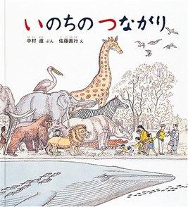 生き物の絵本おすすめ5選!児童向けから大人にこそ読んでほしい本まで 画像
