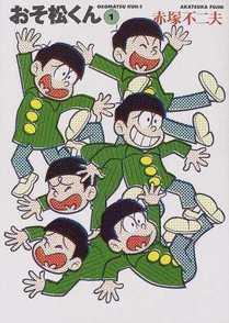 赤塚不二夫のおすすめ名作漫画5選!『天才バカボン』以外の作品、知ってる?画像