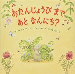 誕生日のストーリーがテーマの絵本おすすめ5選!画像