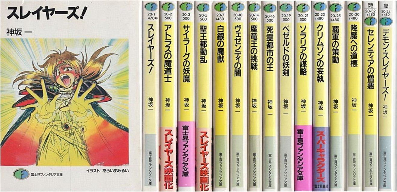 神坂一のおすすめ本4選! 大ヒットシリーズ『スレイヤーズ』の作者
