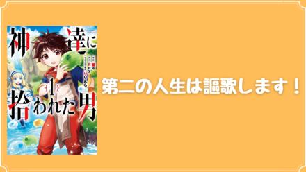 漫画『神達に拾われた男』の見所を全巻ネタバレ紹介!無料で読めるゆる異世界画像