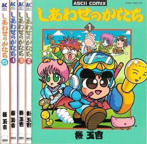 桜玉吉のおすすめ漫画ランキングベスト5!「漫玉日記」シリーズが有名!画像