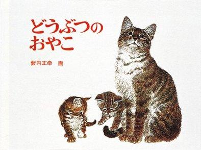 動物のことを学べる絵本おすすめ5選!【年齢別】画像