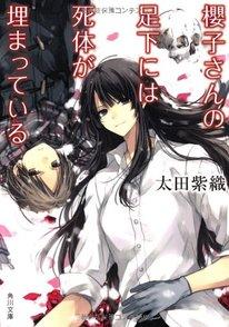 太田紫織のおすすめ小説4選!アニメ・ドラマ化された人気シリーズの作者 画像