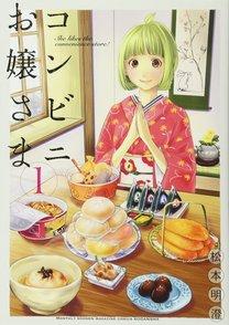 『コンビニお嬢さま』全巻のお手軽グルメを徹底紹介!画像