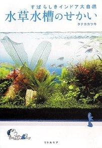 アクアリウムのおすすめ入門本を紹介!水槽水草から金魚の選び方も画像