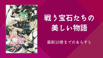 漫画『宝石の国』最新10巻までの内容を徹底紹介!【ネタバレ注意】画像