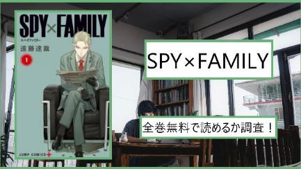 【スパイファミリー】全巻無料で読めるか調査!漫画を安全に一気読み画像