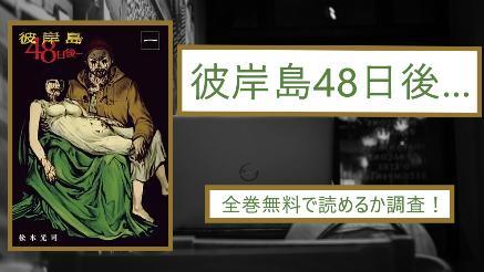 【彼岸島 48日後…】全巻無料(1~29巻)で漫画を読める?アプリでも画像