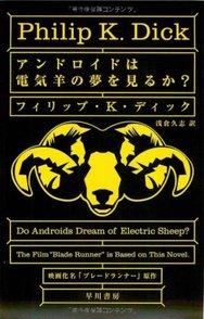名作『アンドロイドは電気羊の夢を見るか?』の6つの考察!【ネタバレ注意】画像