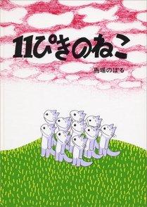 「11ぴきのねこ」シリーズは全部読んだ?昔から愛され続ける絵本画像