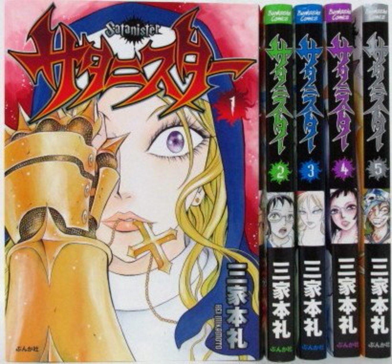 『サタニスター』が面白い!「ひどすぎ」ホラー漫画の魅力をネタバレ紹介!