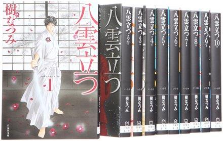 『八雲立つ』の魅力をラスト、続編までネタバレ紹介!無料で読める!画像