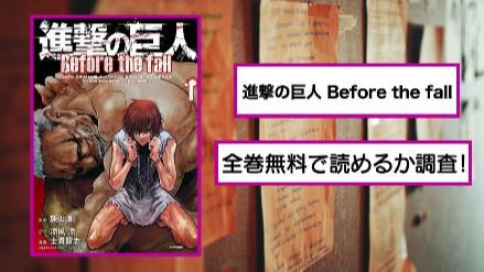 【進撃の巨人Before the fall】全巻無料で漫画を読めるか調査画像