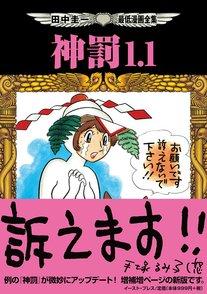 田中圭一のおすすめ漫画4選!「このマンガがゲスい」3年連続第1位画像