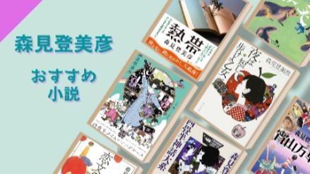 森見登美彦のおすすめ書籍ランキングベスト12!京都いち愛される作家!【2021最新】