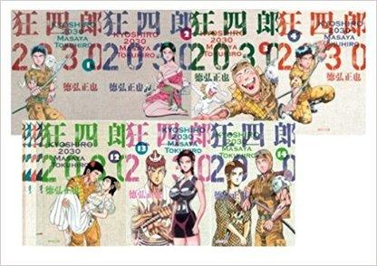 徳弘正也おすすめ漫画ランキングベスト5!『ワンピース』尾田栄一郎の師匠?画像