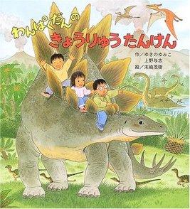5分でわかるステゴサウルスの特徴!背中の板、名前の意味等わかりやすく解説画像